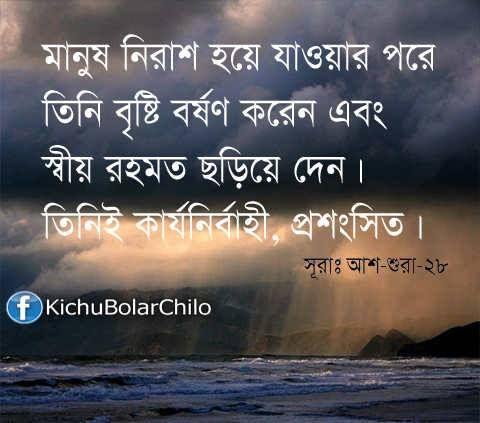 Bangla Quotes Bangla ব ল Quotes Bangla Quotes