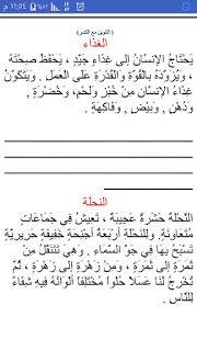 نهضة مصر التعليمية قطع إملاء خارجية تظهر المستوى الحقيقى لتلميذ المرحلة الإبتدائية جربها مع أولادك Learning Arabic Arabic Worksheets Learn Arabic Online