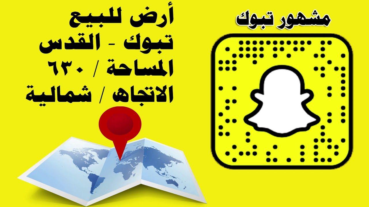مشهور سناب اراضي للبيع عقار عقارات سناب بنت تبوك Snap B Snapchat Screenshot Snapchat
