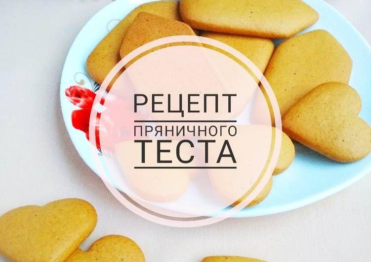 Вкусное пряничное тесто | Рецепт | Рецепты имбирных ...