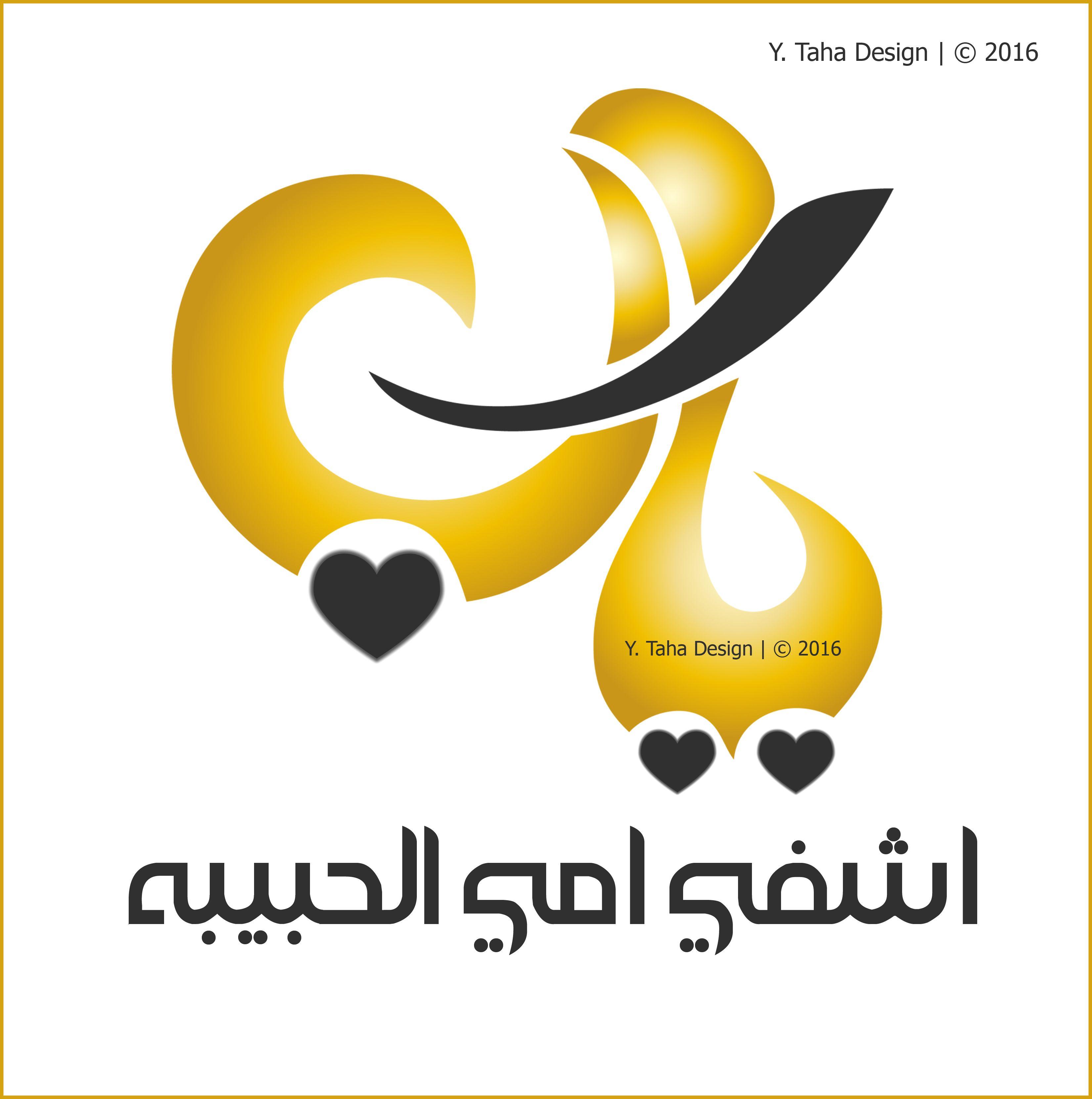 يارب اشفي امي الحبيبه اللهم اشفي امي الغاليه شفاء عاجل Islam Quran Quran Calendar
