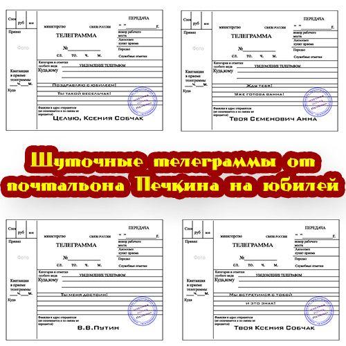 Шуточные телеграммы на юбилей от почтальона Печкина