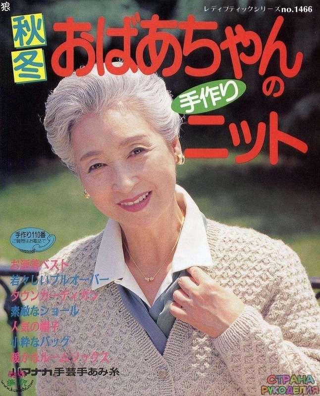 Knitting 12 / 1 - Китайские, японские - Журналы по рукоделию - Страна рукоделия