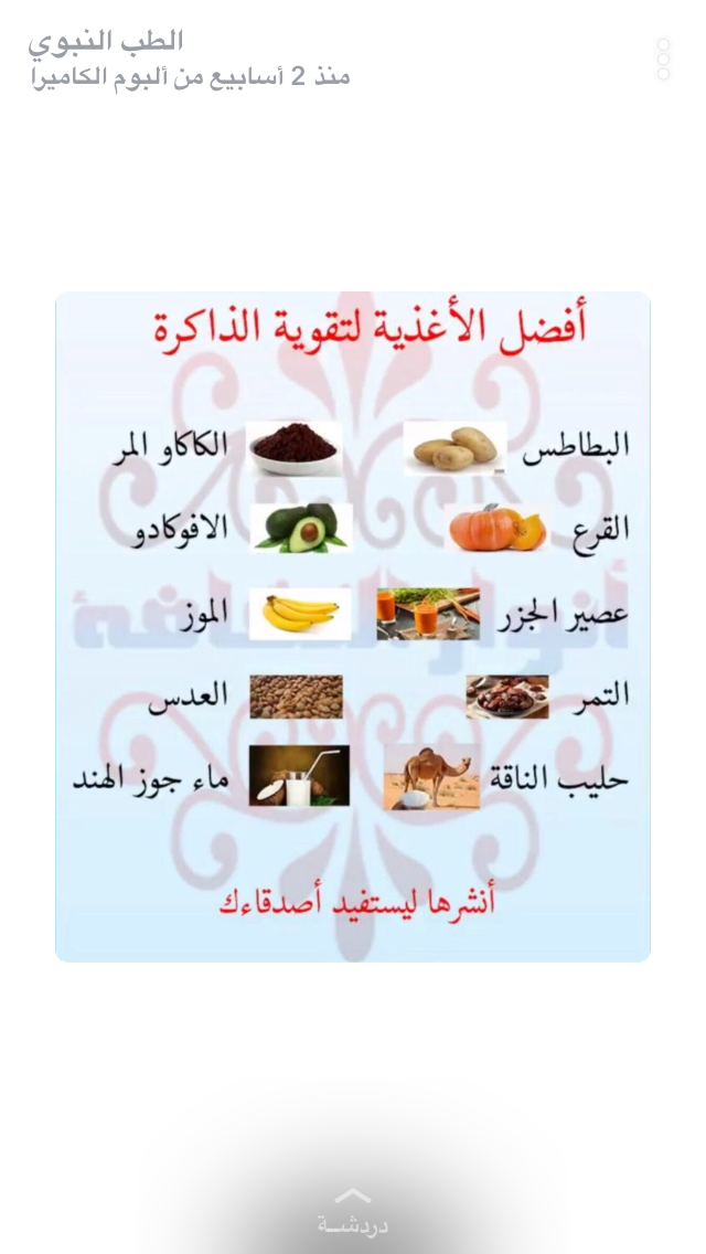 Pin By أ م م ليكة On Lolo Health And Nutrition Health Fitness Nutrition Health Healthy