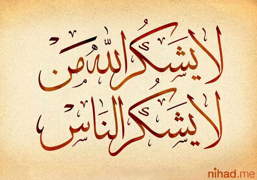 من لا يشكر الناس Islamic Art Calligraphy Islamic Calligraphy Painting Islamic Calligraphy
