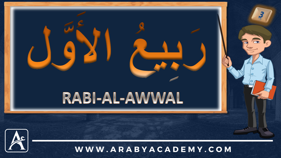 Rabi alawwal (Arabic ربيع الأوّل) is the third month of