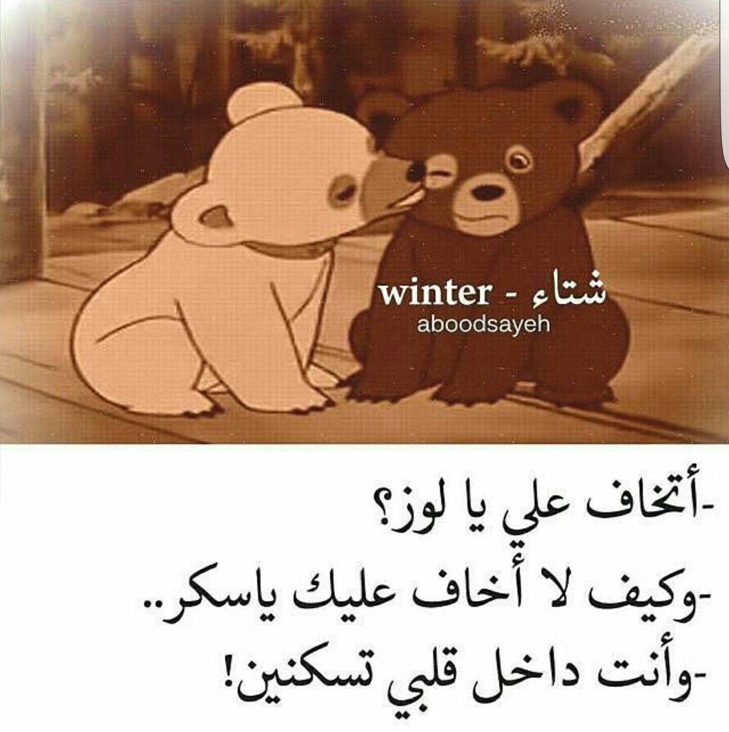 لوز و سكر Cartoon Quotes Love Quotes Wallpaper Cute Relationship Texts