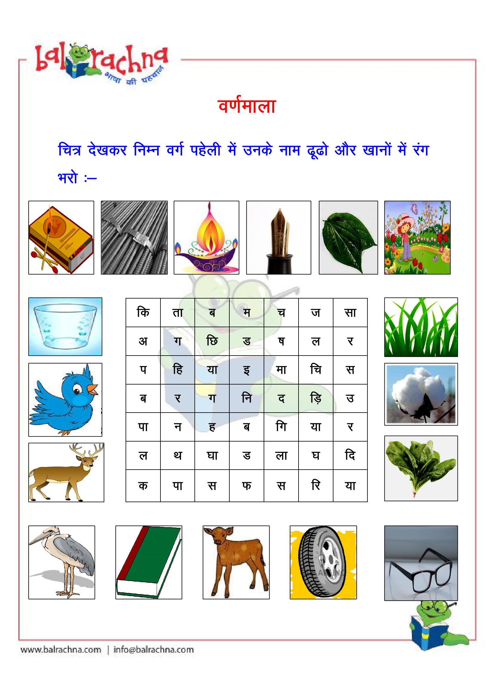 Pin By Vandana Yadav On Rachna Maheshwari Crossword Puzzles For Kids Hindi Worksheets Learn Hindi Hindi Alphabet [ 2338 x 1653 Pixel ]