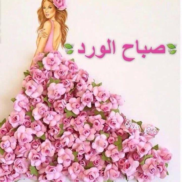 Flower Morning صباح الورد Good Morning Beautiful Good Morning Good Night Good Night Messages