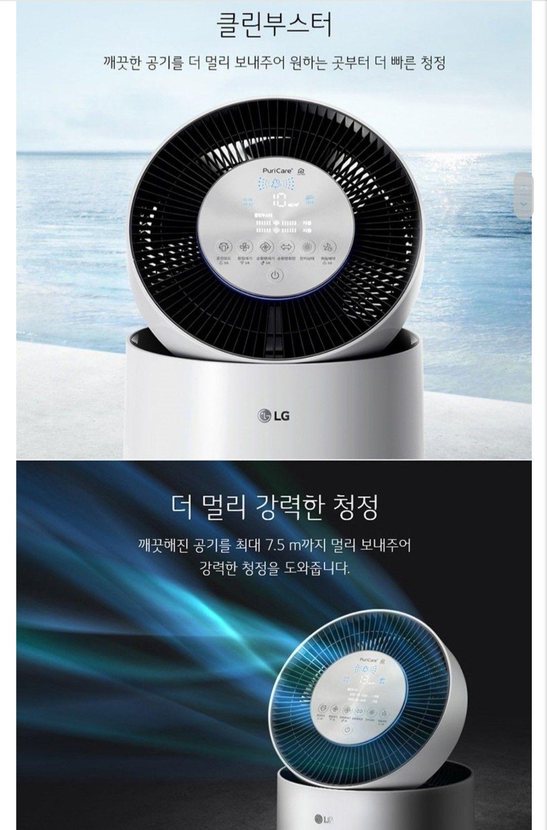 퓨리케어 공기청정기 /미세먼지 2020 전자기기, 전자제품, 자동차