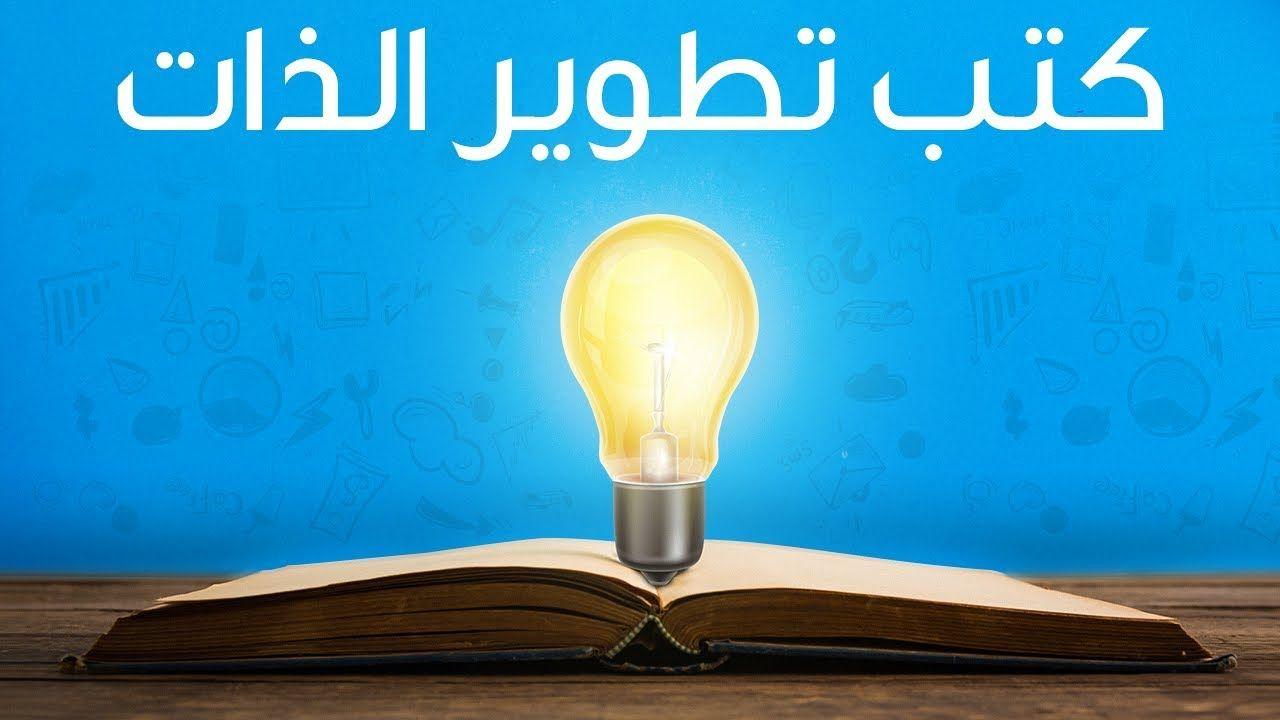 5 مختارات من كتب تطوير الذات العربية Light Bulb