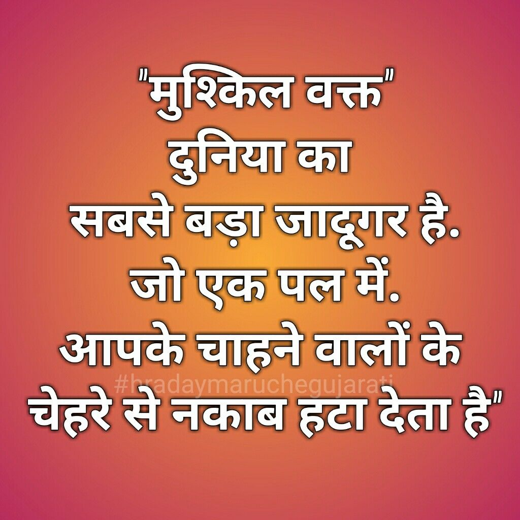 Hindi quote  Reality quotes, Indian quotes, Hindi quotes