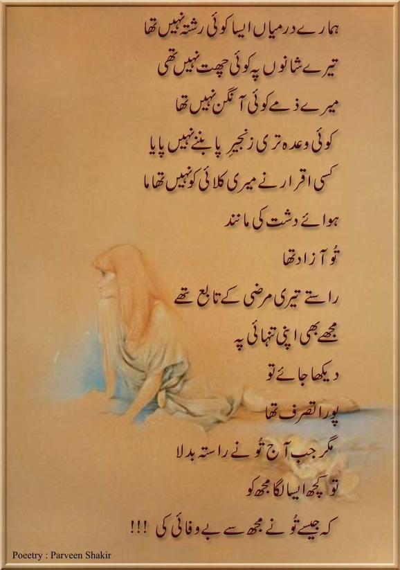 Pin By Nauman On Poetry Love Poetry Urdu Parveen Shakir Nice Poetry