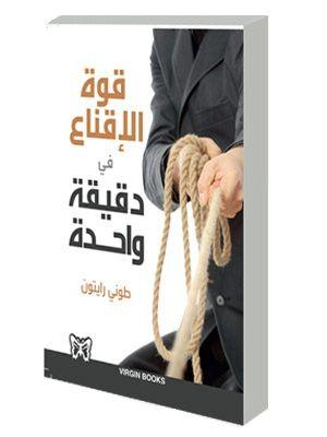 الربح من الانترنت في العراق تحميل كتاب قوة الاقناع في دقيقة واحدة Pdf Pdf Books Reading Ebooks Free Books Book Qoutes