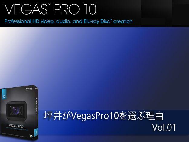 [坪井がVegasPro10を選ぶ理由]Vol.01 戦える武器を得た ~Vegasとの出逢い~ [PR]