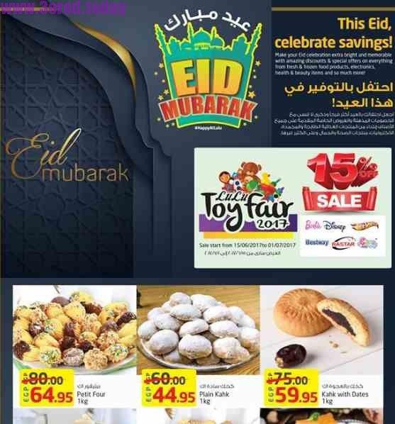 عروض لولو مصر حتى يوم السبت 1 7 2017 عيد مبارك عروض اليوم Petit Fours Food Frosted Flakes Cereal Box
