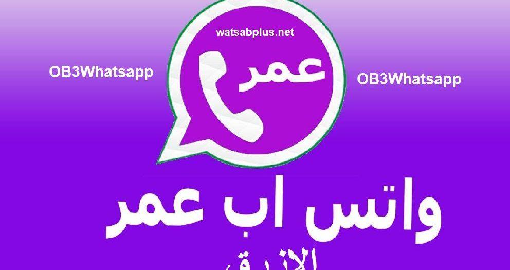 واتس اب بلس الذهبي و الاحمر و الازرق Whatsapp Plus واتساب اخر تحديث Teknoloji