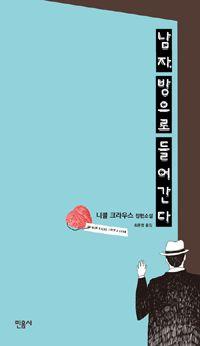 [남자, 방으로 들어간다] 니콜 크라우스 지음 | 최준영 옮김 | 민음사 | 2008-12-25 | 원제 Man Walks Into A Room (2002년) | 2011-11-06 읽음
