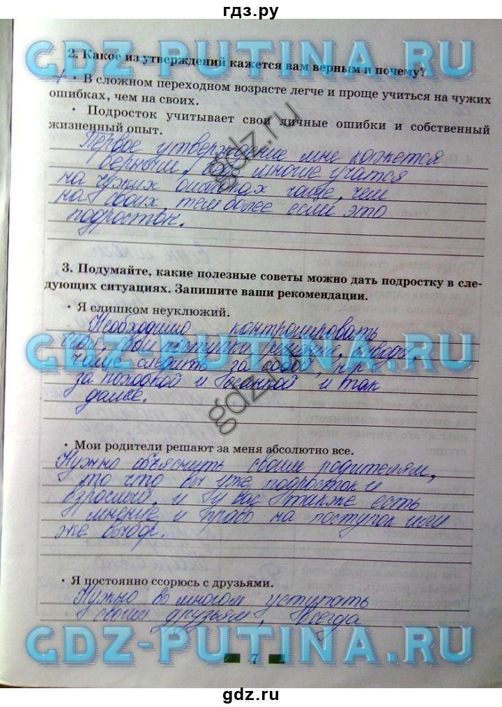Домашнее задание по русскому языку 7 класс тесты книгина