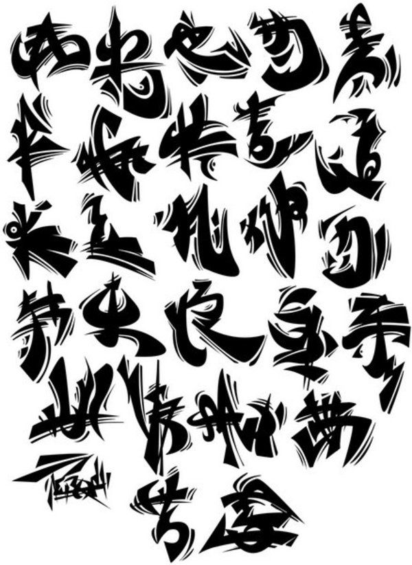 Chinese Black Graffiti Alphabet A Z Brushwork Style
