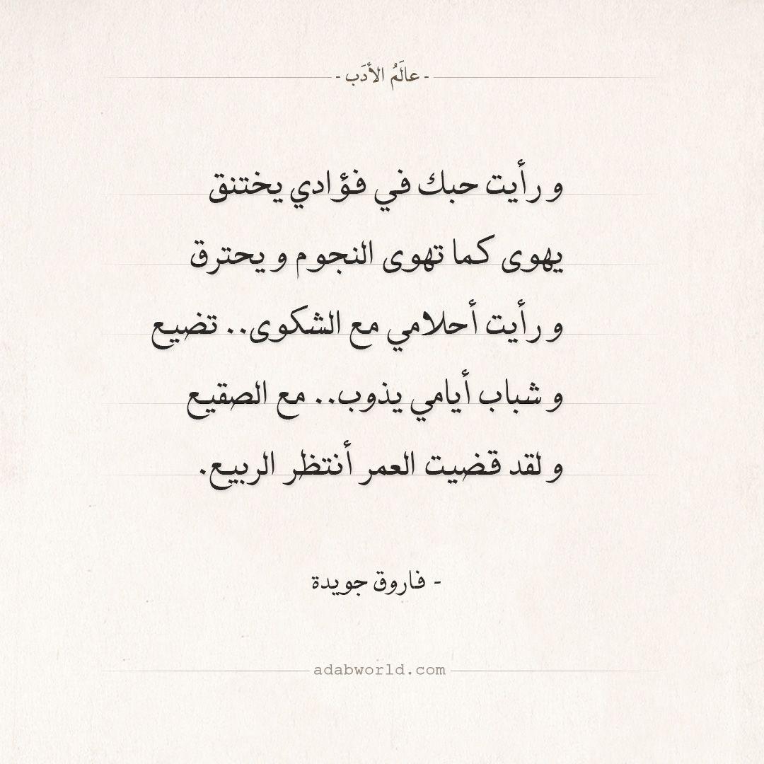 شعر فاروق جويدة و رأيت حبك في فؤادي يختنق عالم الأدب Quotes For Book Lovers Love Smile Quotes Wisdom Quotes Life