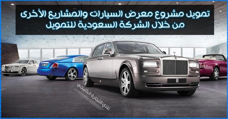 تمويل مشروع معرض السيارات والمشاريع الأخرى من خلال الشركة السعودية للتمويل كافة التفاصيل Vehicles Car