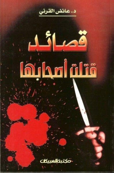 قصائد قتلت أصحابها د عائض القرني Bons Livres Livres A Lire Arme A Feu