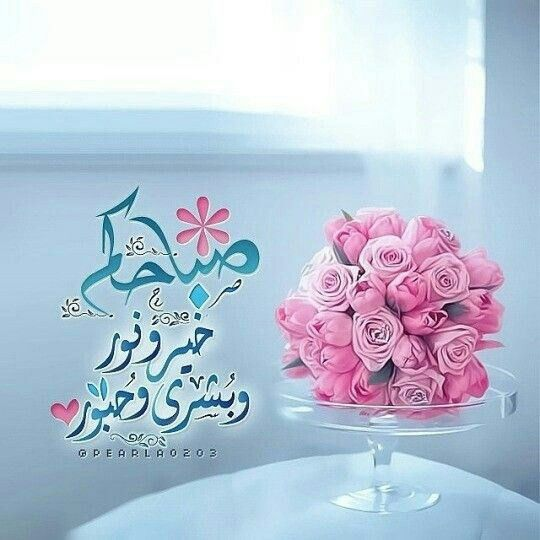 صباحكم خير ونور أحبتي Eid Greetings Blessed Friday Morning Messages