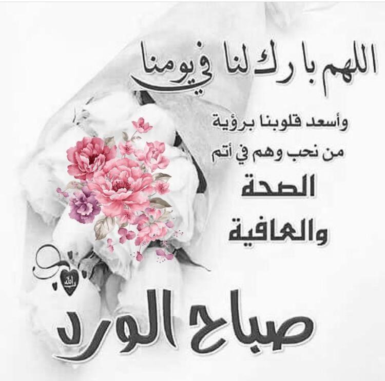 Pin By Aldahan On صلوات على محمد واله و صباحياة Good Morning Arabic Good Morning Gif Qoutes