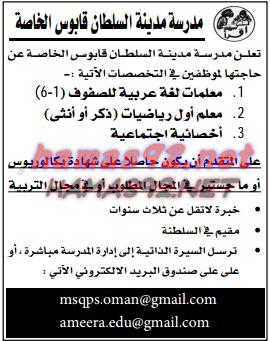 وظائف شاغرة فى سلطنة عمان وظائف مدرسة مدينة السلطان قابوس الخاصة Blog Posts Blog Arabic Calligraphy