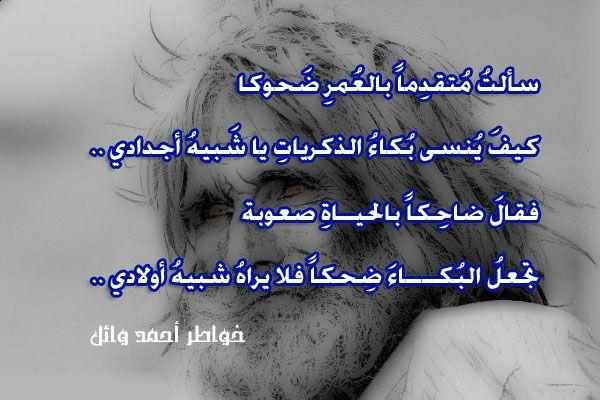 خواطر الشاعر أحمد وائل كلمات في الصميم Words Memories Projects To Try