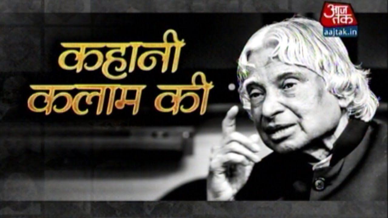 dr apj abdul kalam biography in hindi by gulzar saab motivational
