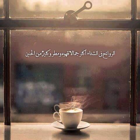 شتاء Winter Coffee Quotes Coffee Quotes Morning Coffee Images