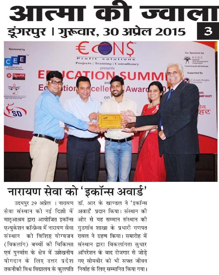 "Narayan Seva Sansthan #NGO has received ""Iskcon Award"" at #Delhi for its social services for  #disabled . #iskcon"