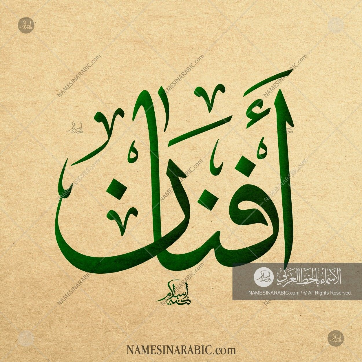 Afnan افنان Names In Arabic Calligraphy Name 2035 Calligraphy Name Calligraphy Arabic Tattoo Quotes