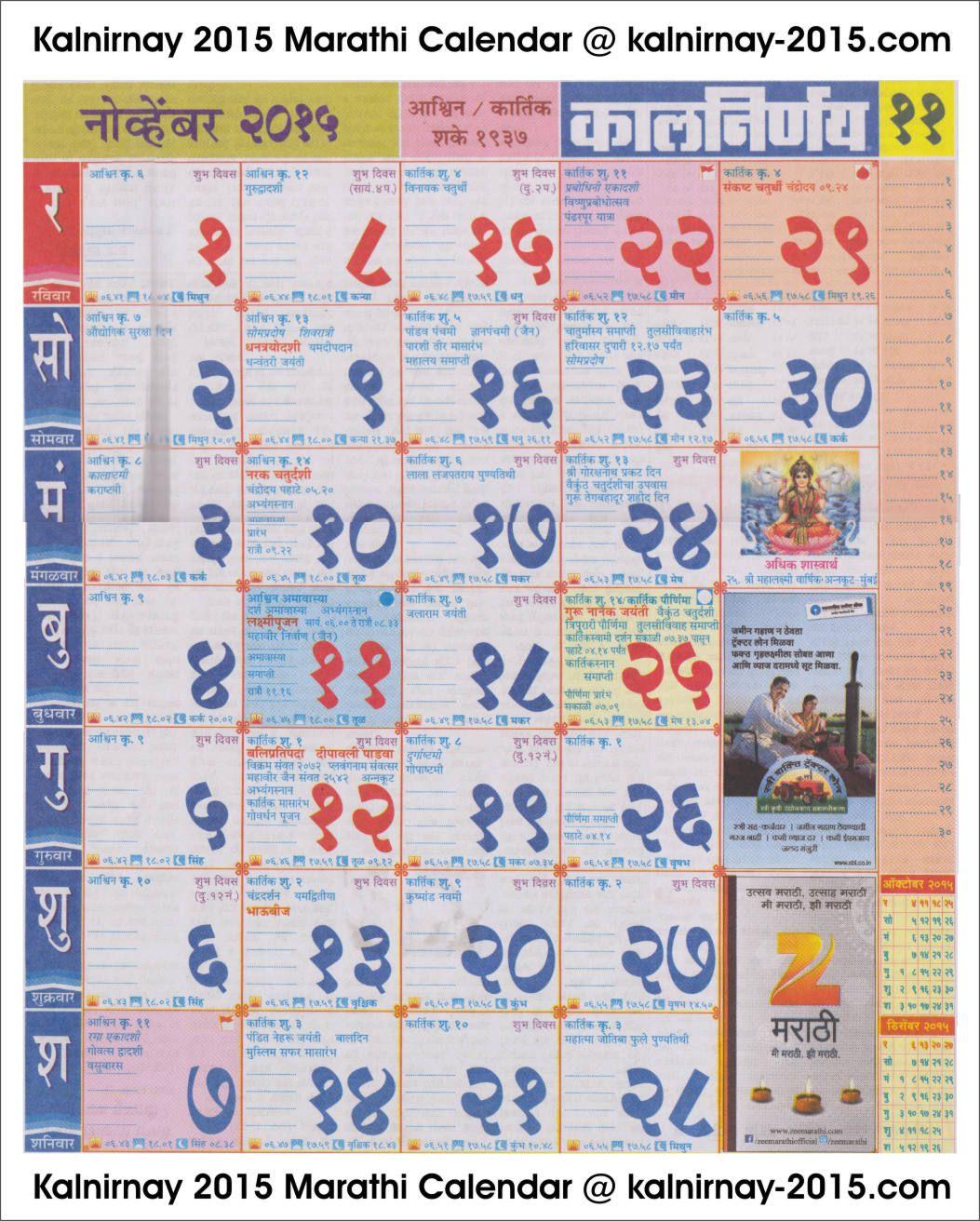 November 2015 Marathi Kalnirnay Calendar | 2015 Kalnirnay