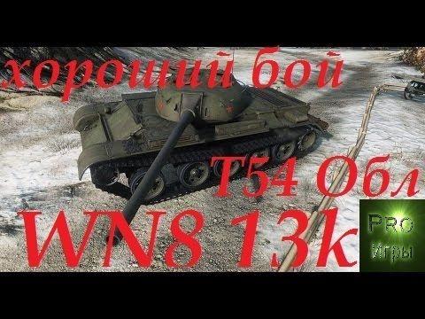 World Of Tanks Horoshij Boj Wot Na Lt T54 Obl Wn8 13k Sovetskij Tank T54obl Strimery
