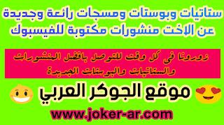 ستاتيات وبوستات ومسجات رائعة وجديدة عن الاخت منشورات مكتوبة للفيسبوك موقع الجوكر العربي خواطر عن الاخت ستاتيات الاخت عبارات عن الاخت كلام جميل للاخت كلام Joker