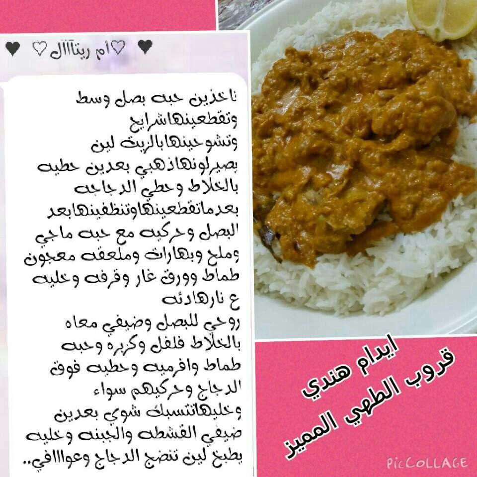 ايدام هندي Healthy Recipes Healthy Recipes