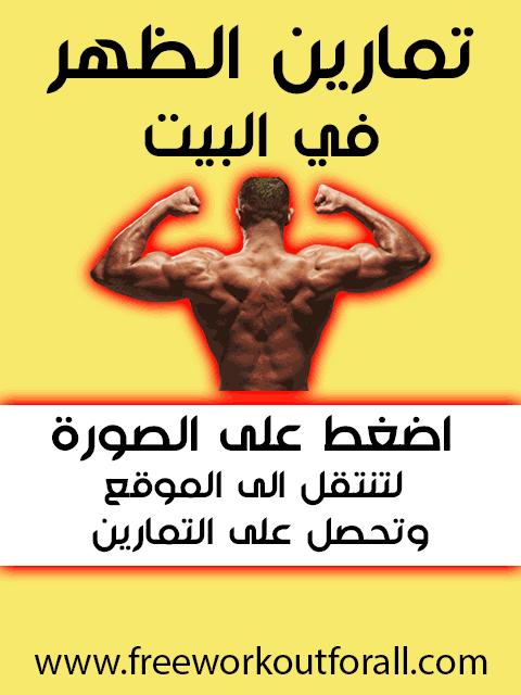 تمارين الظهر في البيت In 2021 Playbill Movie Posters Bodybuilding