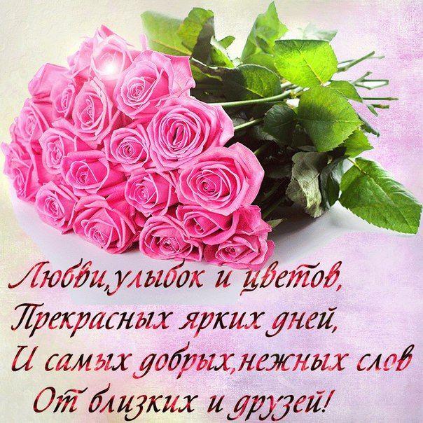 Ot Dushi Dlya Druzej Happy Birthday Images Happy Birthday Good Wishes Happy Birthday Cards