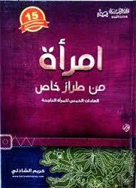 نتيجة بحث الصور عن كتب للقراءة Arabic Books Books Book Names