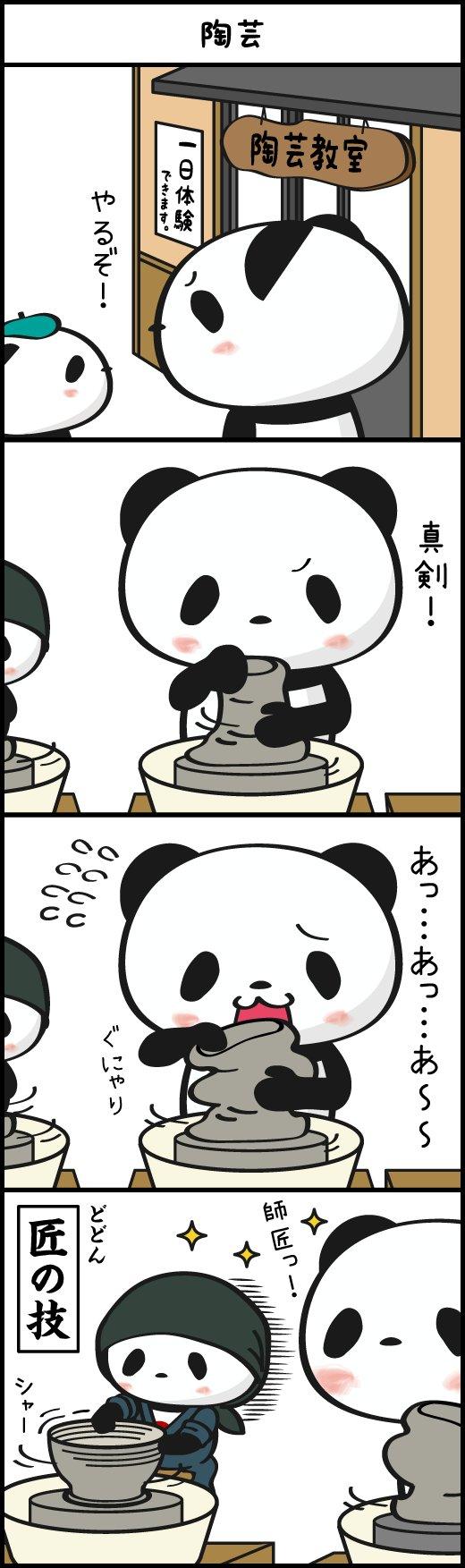 お買いものパンダ 公式 Rakuten Panda さん Twitter Panda Character Fictional Characters