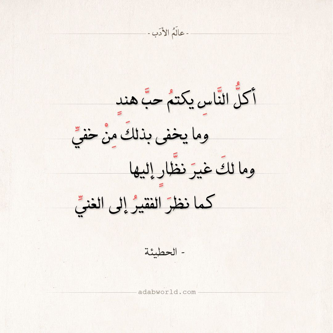 شعر الحطيئة أكل الناس يكتم حب هند عالم الأدب Math Arabic Calligraphy Math Equations