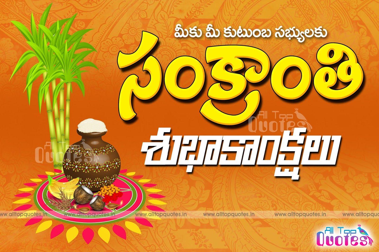 Pin By Sri Raga On Happy Sankrati Greetings In Telugu T