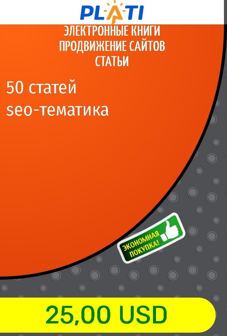 Seo продвижение сайтов книги продвижение сайта на яндексе самостоятельно стоимость