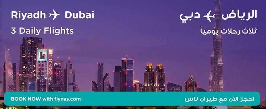 الآن ثلاث رحلات مباشرة يوميا من الرياض ورحلتان من جدة إلى دبي وبأقل الأسعار استمتع برحلاتنا على درجة الأعمال والدرجة الإق Dubai Summer Deals Places To Visit