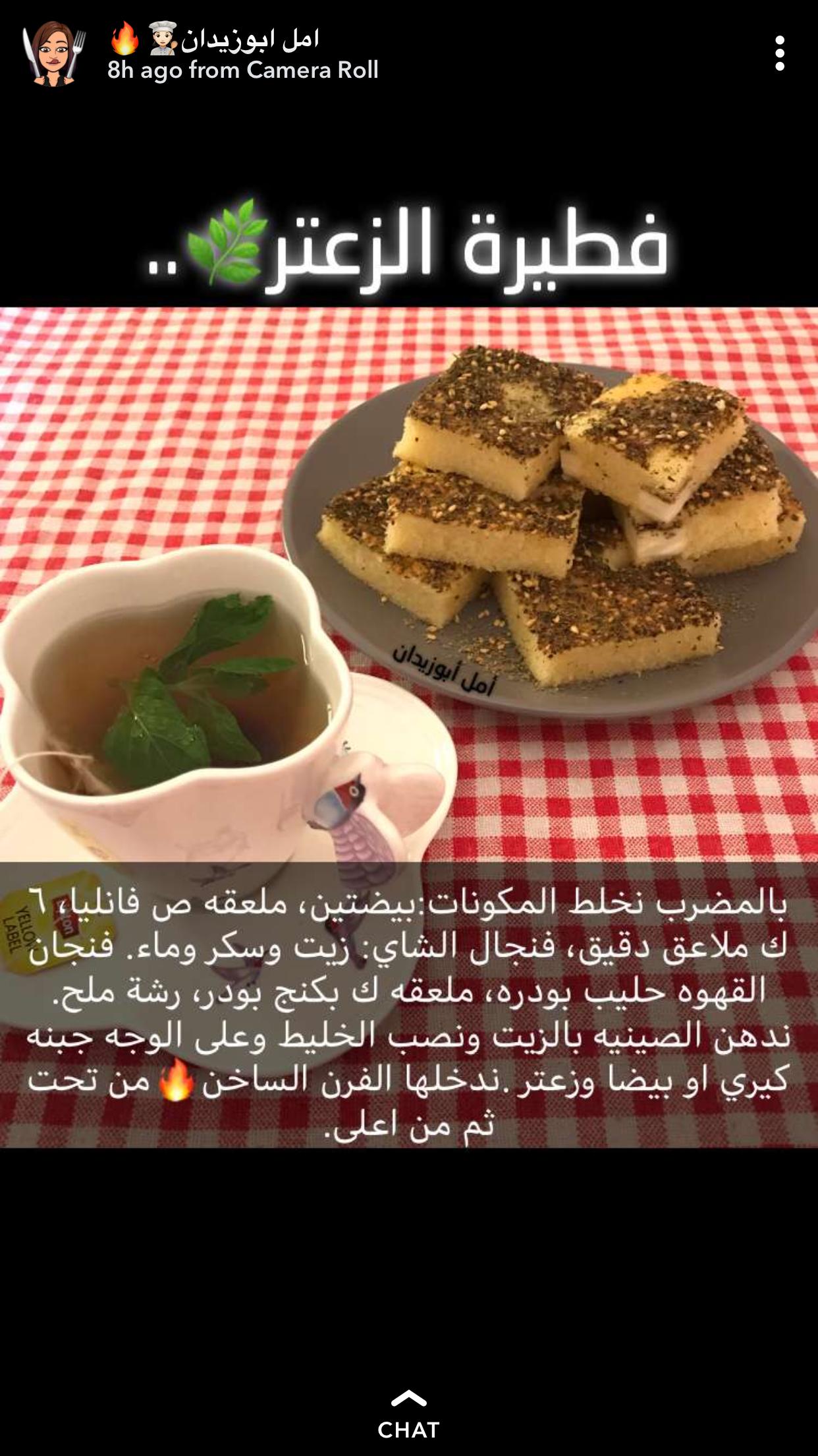 كيكة الزعتر والكيري المالحه زاكي Recipes Cooking Recipes Delicious