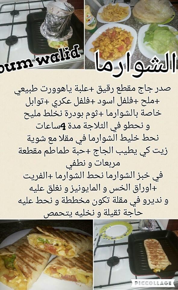 شهيوات ام وليد اروع شوارما و خبز الشوارما Food Tunisian Food Food Recipies