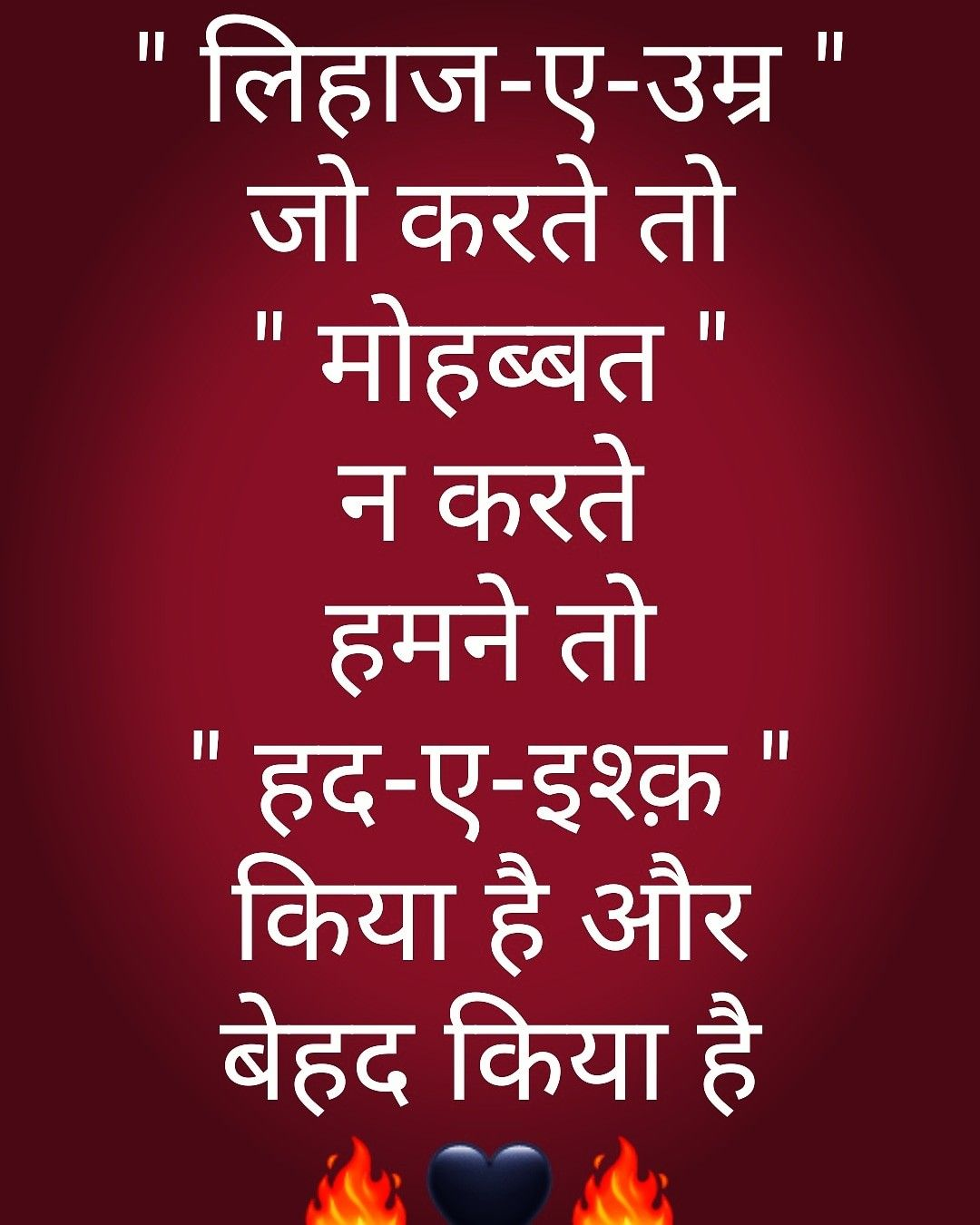 Pin by Zahira on Quote Motivationl quotes, Gulzar quotes